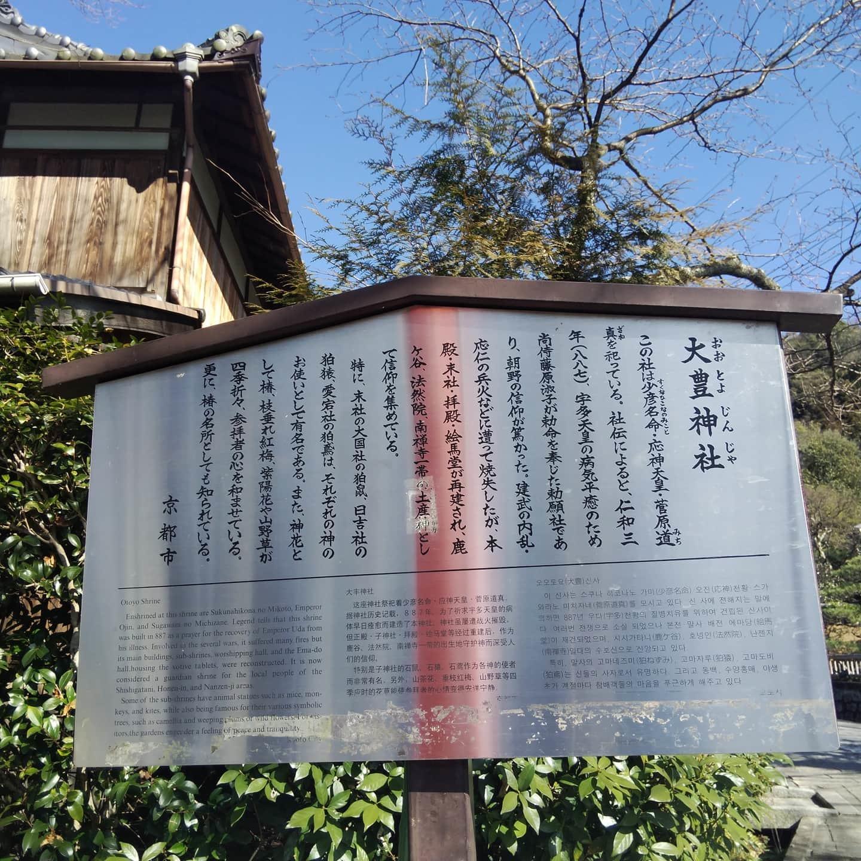 200204  「立春」狛ねずみのいる大豊神社へ初詣✨_f0164842_23065866.jpg