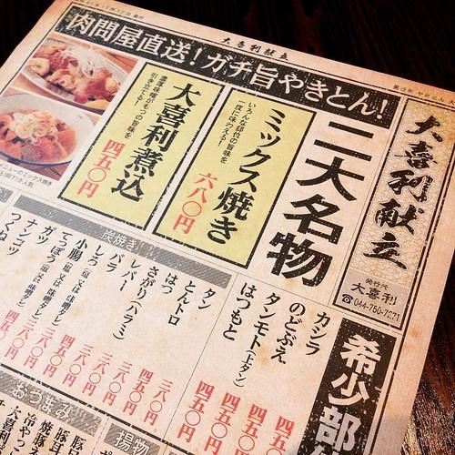 昭和レトロな焼きトン居酒屋「大喜利」は料理も充実していて良い感じ_c0060143_12542082.jpg