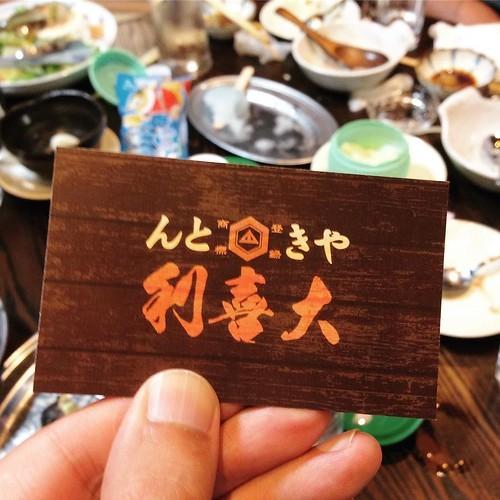 昭和レトロな焼きトン居酒屋「大喜利」は料理も充実していて良い感じ_c0060143_12543052.jpg
