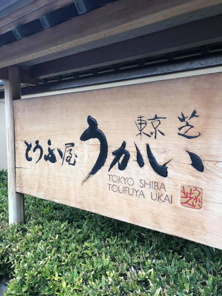 馨華献上銘茶INとうふ屋うかい_f0070743_18552010.jpg