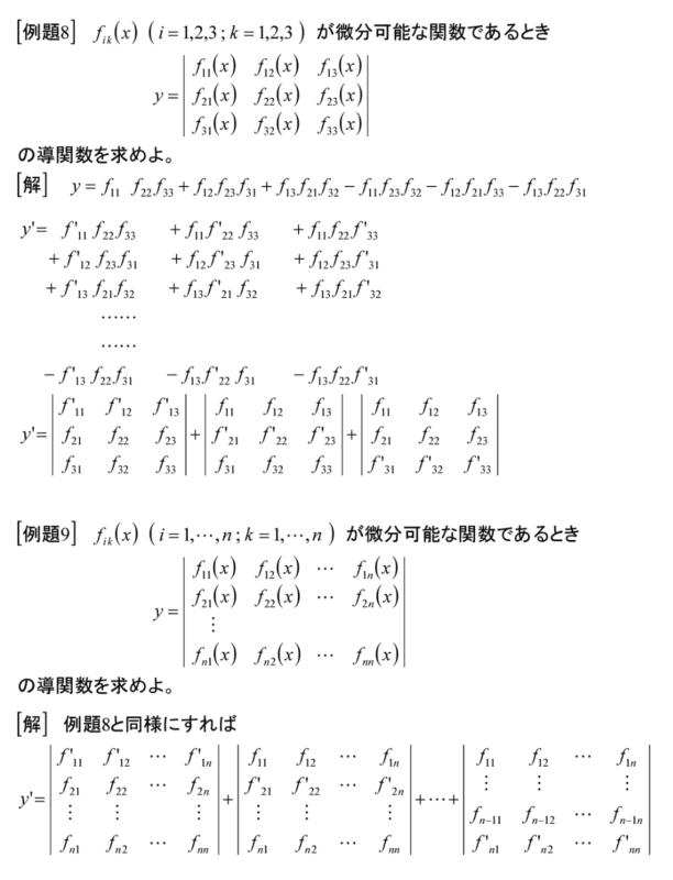 解析学演習《53》微分(行列式)_b0368745_16392556.png