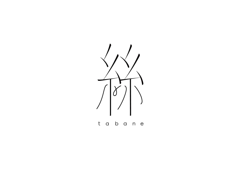 絲tabaneのロゴデザインとパッケージのおはなし_d0176048_08401559.jpg
