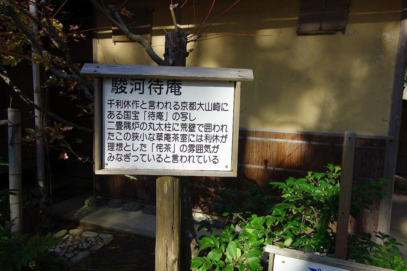 沼津御用邸記念公園 東附属邸の茶室_c0112559_07342570.jpg