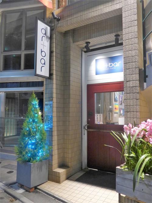 代官山「art bar TOKYO」へ行く。_f0232060_19531559.jpg