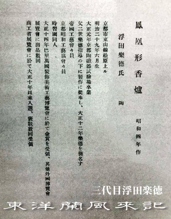 二代楽徳6.5号万年青鉢                     No.632_b0034163_01014555.jpg