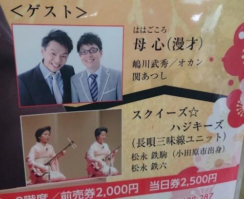 柳家三三 落語会_c0100865_22120852.jpg