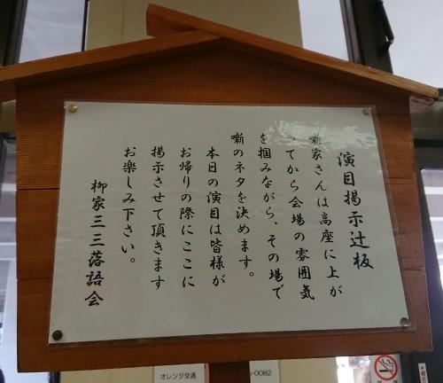 柳家三三 落語会_c0100865_22234855.jpg