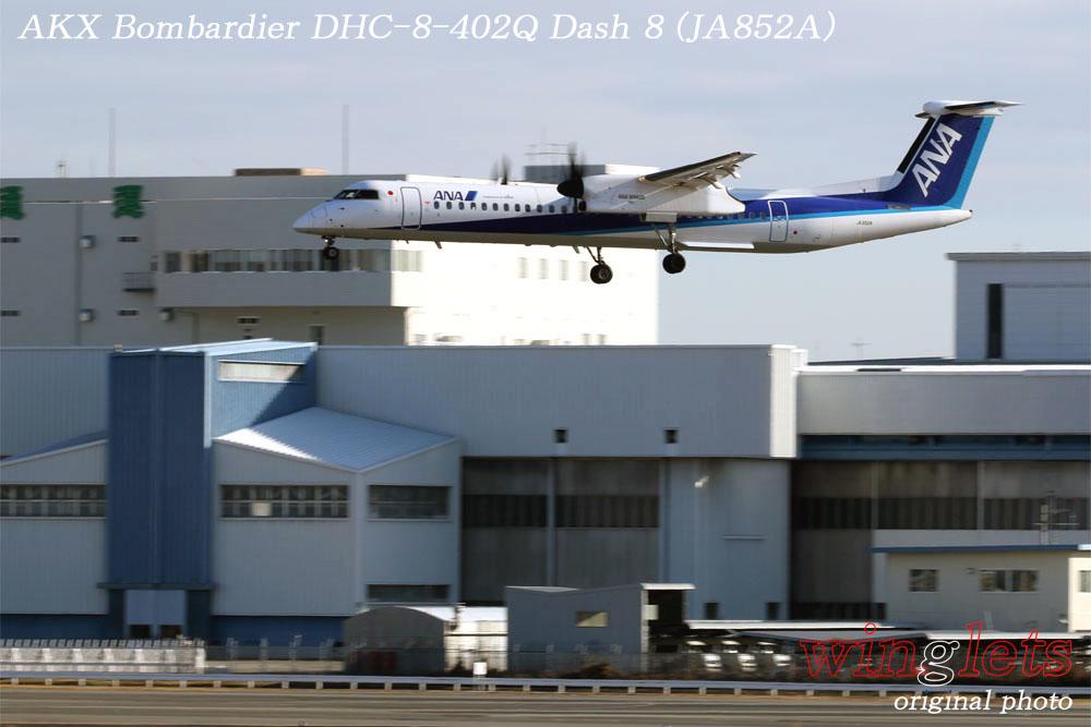 '20年 伊丹空港レポート・・・AKX/JA852A_f0352866_2110235.jpg