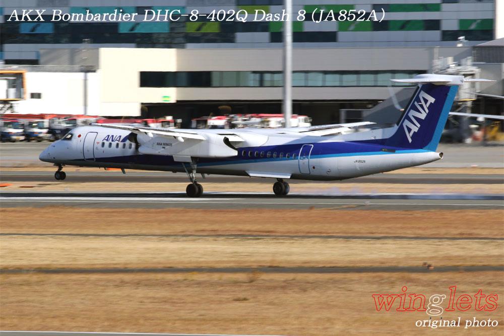 '20年 伊丹空港レポート・・・AKX/JA852A_f0352866_21103260.jpg