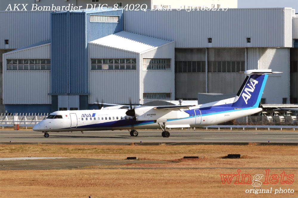 '20年 伊丹空港レポート・・・AKX/JA852A_f0352866_21104134.jpg