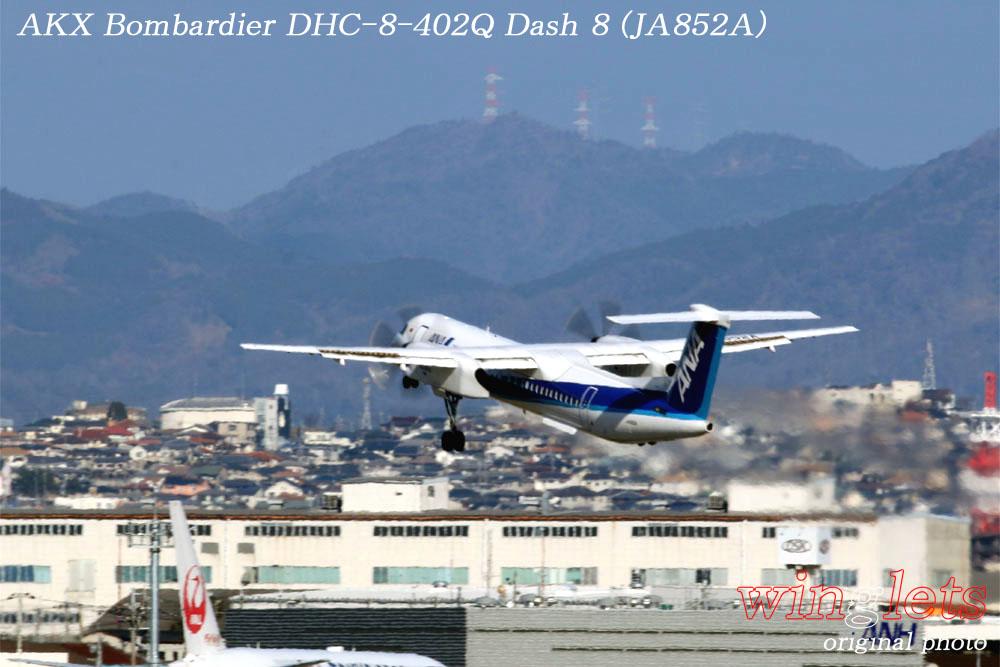 '20年 伊丹空港レポート・・・AKX/JA852A_f0352866_21104912.jpg