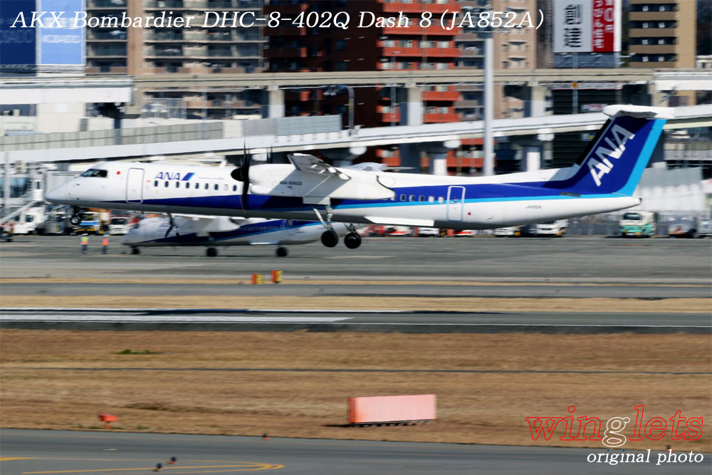 '20年 伊丹空港レポート・・・AKX/JA852A_f0352866_21111255.jpg