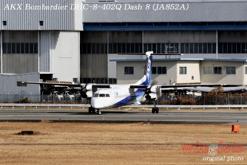 '20年 伊丹空港レポート・・・AKX/JA852A_f0352866_21112460.jpg