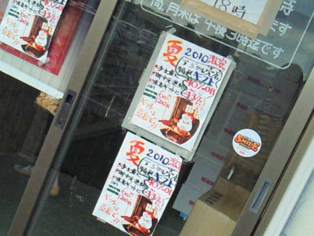おせんべいやあられが激安!亀田製菓の直売所@2010夏の新潟旅行_c0152767_18360023.jpg