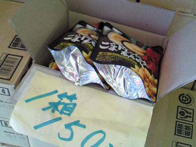 おせんべいやあられが激安!亀田製菓の直売所@2010夏の新潟旅行_c0152767_18361302.jpg