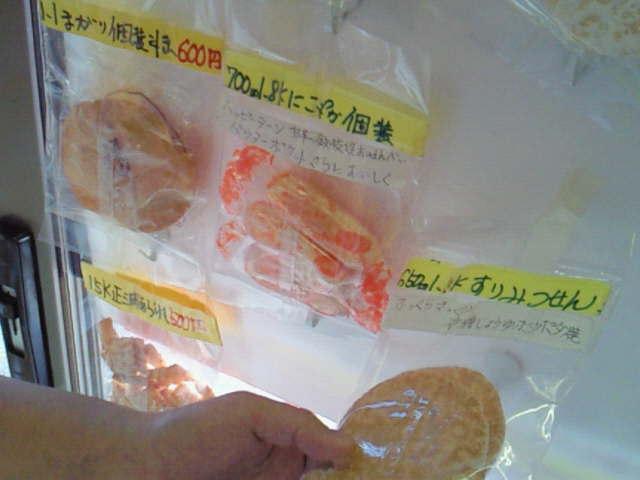 おせんべいやあられが激安!亀田製菓の直売所@2010夏の新潟旅行_c0152767_18362573.jpg