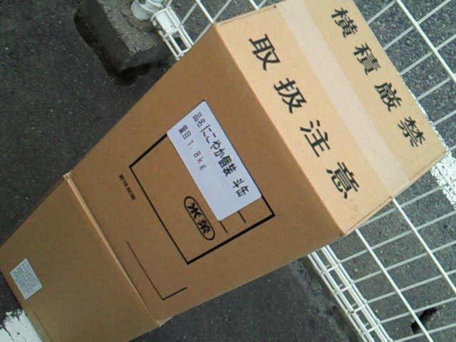 おせんべいやあられが激安!亀田製菓の直売所@2010夏の新潟旅行_c0152767_18370213.jpg