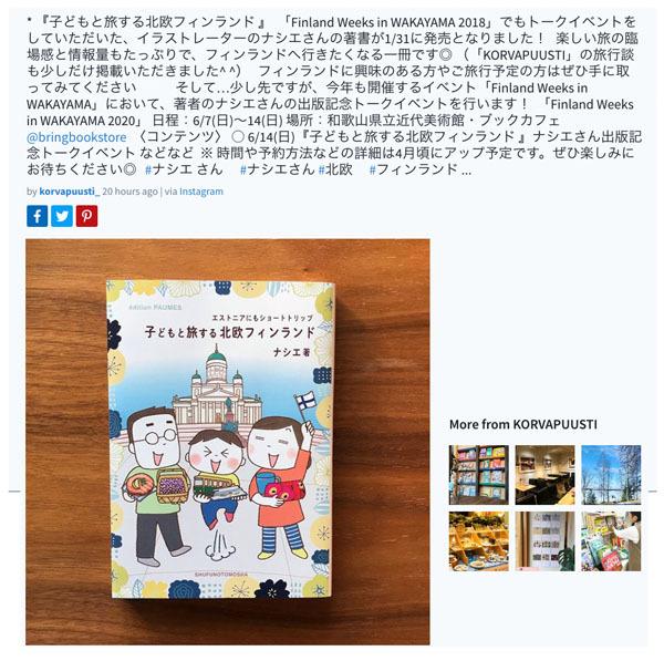 和歌山6/14新刊トークイベント_a0341668_15274876.jpg