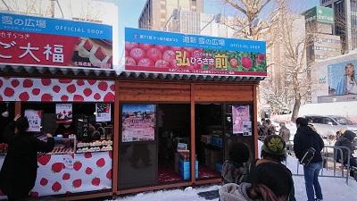 「さっぽろ雪まつり」に弘前から出店中⛄_d0131668_13342688.jpg