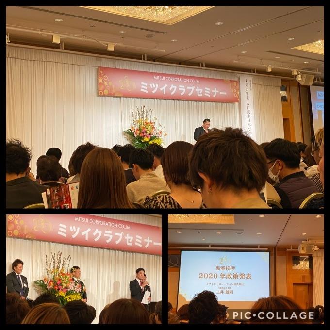 ミツイコーポレーション新春セミナー_a0134270_00385643.jpeg