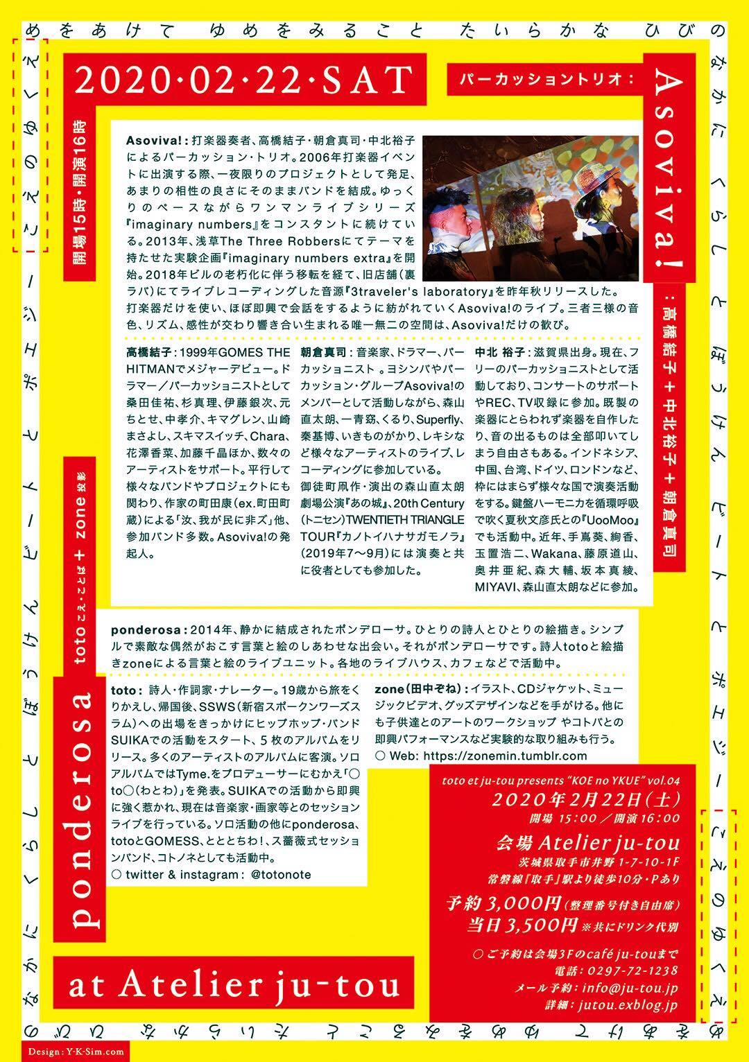 こえのゆくえ vol.4  Asoviva!/ponderosa_e0241591_10342932.jpg
