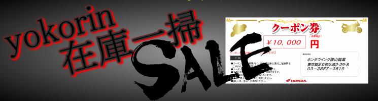 在庫一掃セール開催!_d0368592_20121013.jpg