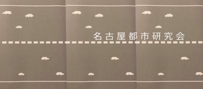 名古屋都市研究会 第8回_e0184892_22494528.jpg