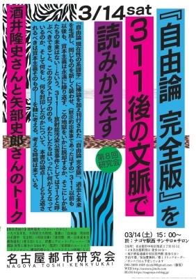 名古屋都市研究会 第8回_e0184892_22500948.jpg