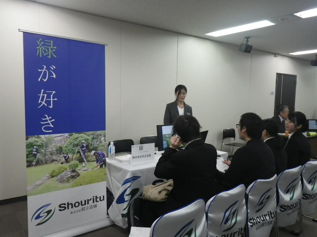 2/4  みどりの合同企業説明会(ベルサール西新宿にて)_b0172896_17532882.jpg