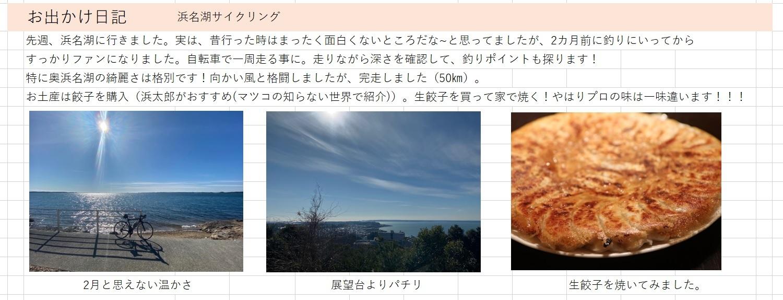2月のはじまり!かわら版_f0067599_19253546.jpg