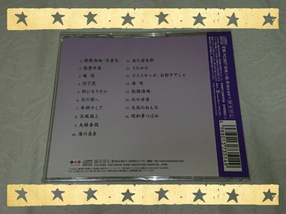 石川さゆり ベスト・コレクション_b0042308_12132459.jpg