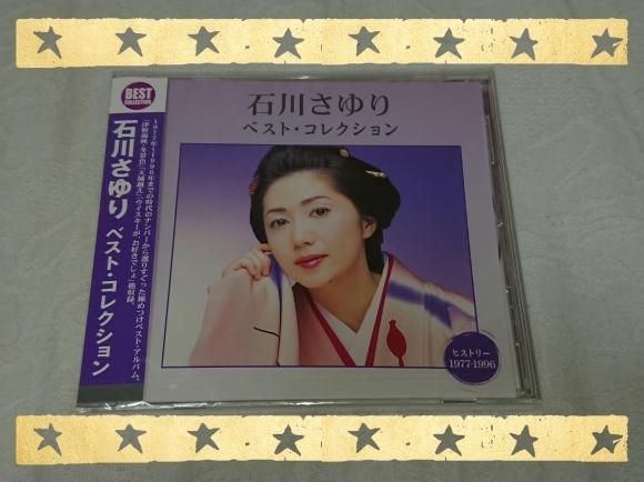 石川さゆり ベスト・コレクション_b0042308_12132523.jpg