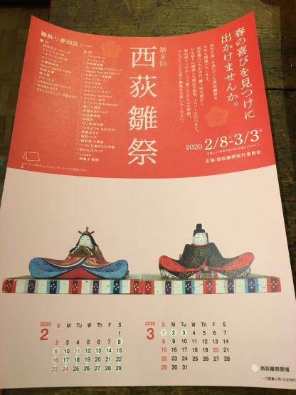 西荻雛祭 2020 開催します_b0167617_17160443.jpg