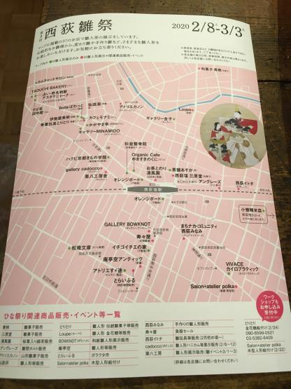 西荻雛祭 2020 開催します_b0167617_17162614.jpg