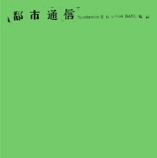 CD「都市通信」が発売されました!_c0147522_08484328.jpg