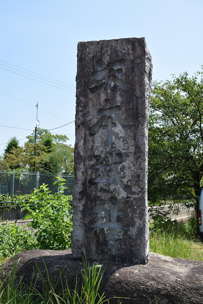 近江坂本城跡を歩く。 その1 <坂本城址公園>_e0158128_22512642.jpg
