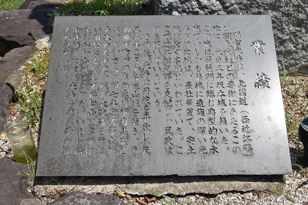 近江坂本城跡を歩く。 その1 <坂本城址公園>_e0158128_23030247.jpg