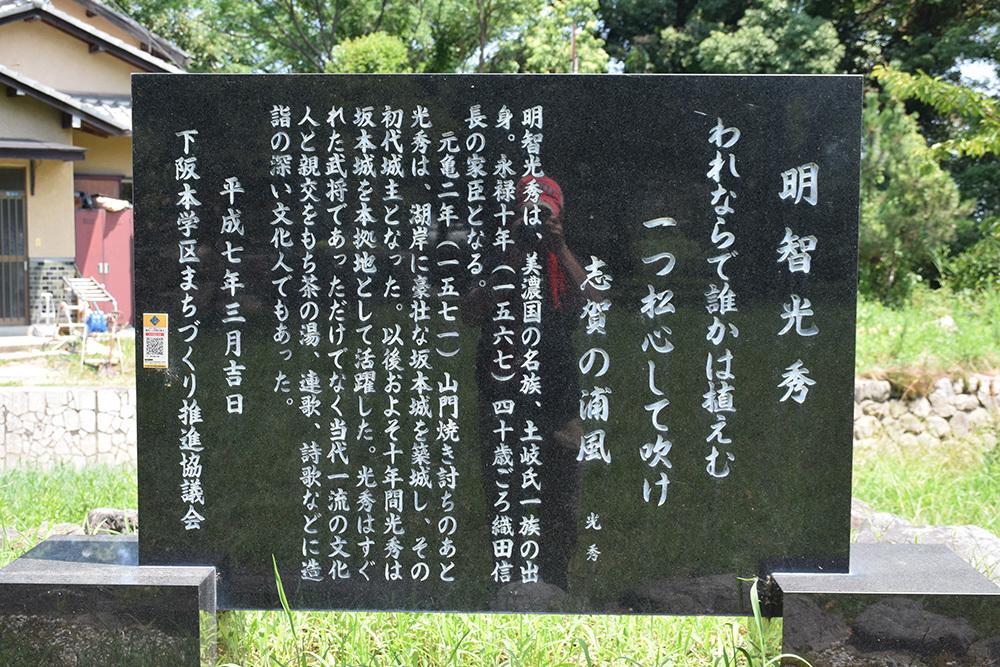 近江坂本城跡を歩く。 その1 <坂本城址公園>_e0158128_23030641.jpg