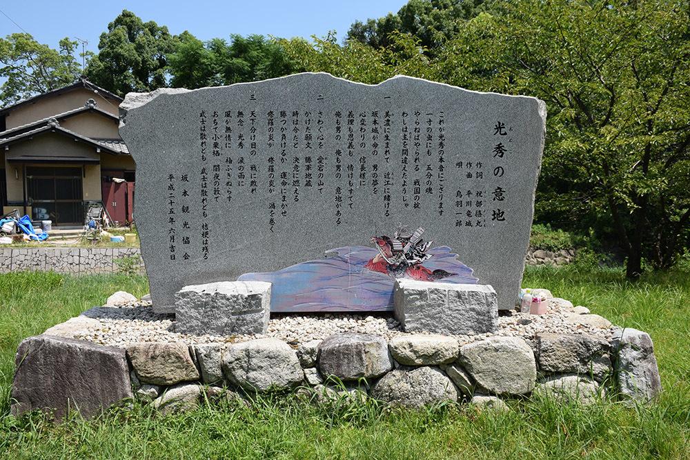 近江坂本城跡を歩く。 その1 <坂本城址公園>_e0158128_23040814.jpg