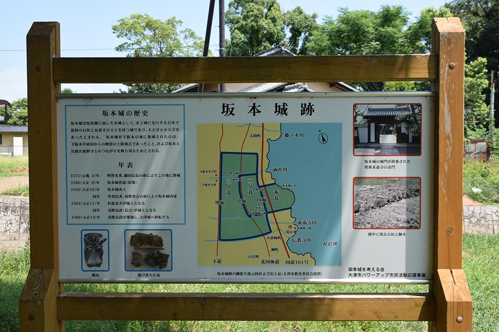 近江坂本城跡を歩く。 その1 <坂本城址公園>_e0158128_23091042.jpg