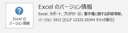 Office2019(永続ライセンス版)のバージョン 2001 ビルド 12430.20184にXLOOKUPはない?_a0030830_07092798.png