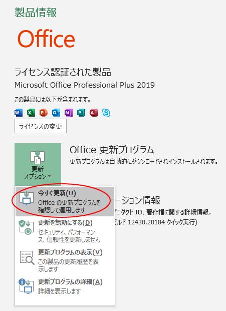 Office2019(永続ライセンス版)のバージョン 2001 ビルド 12430.20184にXLOOKUPはない?_a0030830_07143763.png