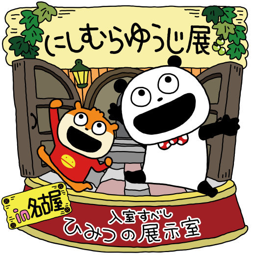 「にしむらゆうじ展」in ロフト名古屋_f0010033_17061135.jpg