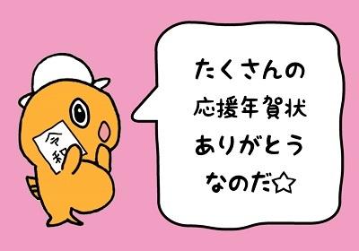 のんちゃんへ応援年賀ありがとうなのだ♪^^_c0259934_10100306.jpg