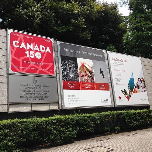 『変容する景色』@カナダ大使館高円宮記念ギャラリー_c0060143_14421519.jpg