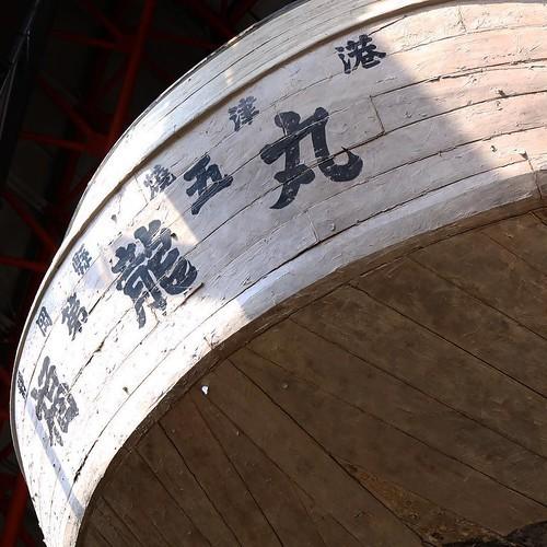 建造から70年。第五福竜丸の歴史と今が興味深い_c0060143_14485399.jpg