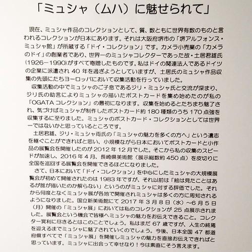 並ばずに観られるもうひとつのミュシャ展@青山アートスクエア_c0060143_15223792.jpg