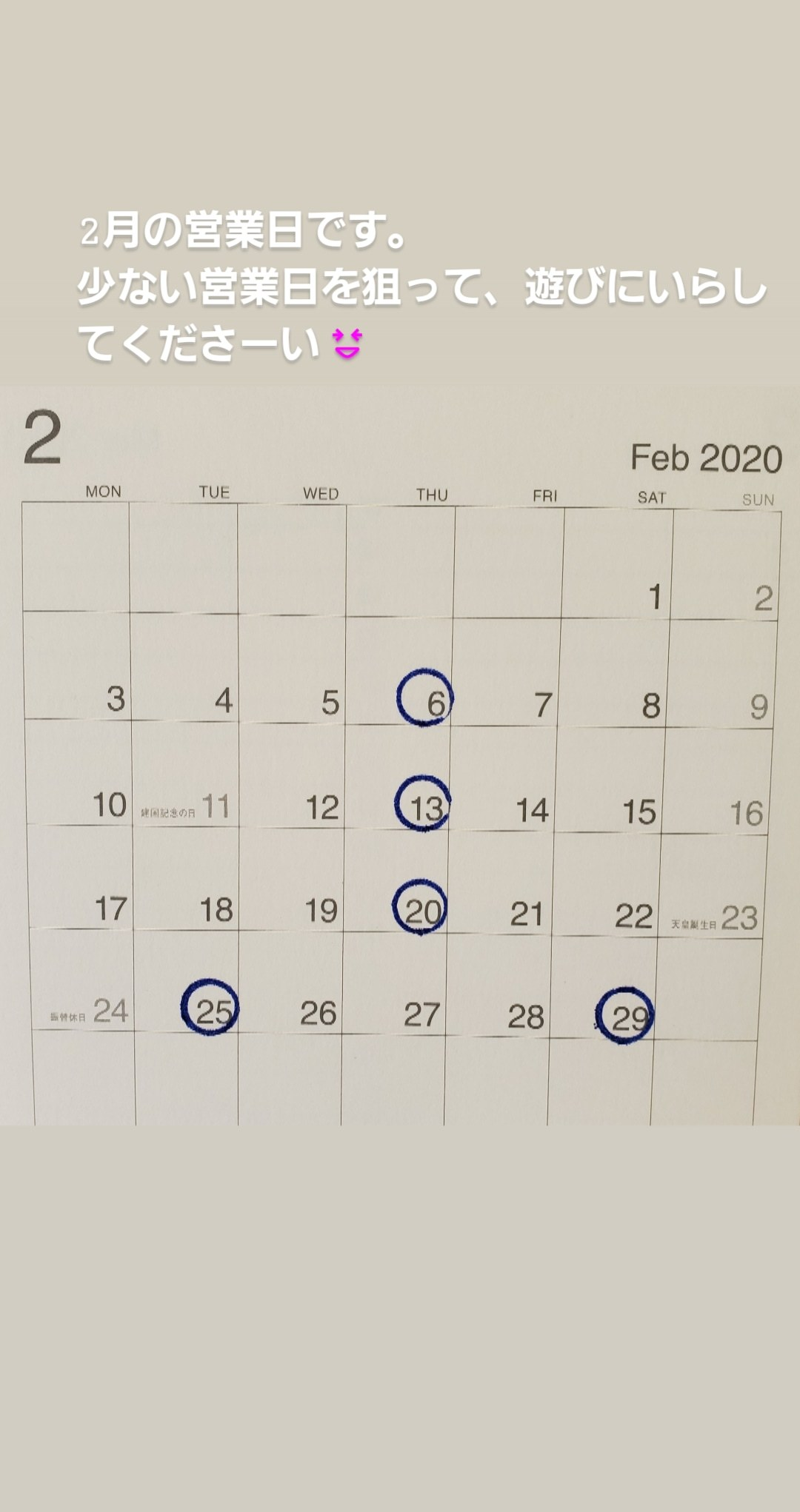 2月の営業日_c0199544_14270919.jpg