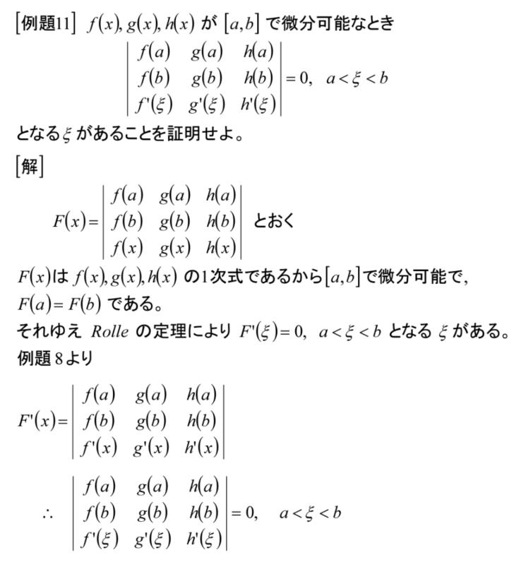 解析学演習《54》微分(行列式)_b0368745_02132101.png