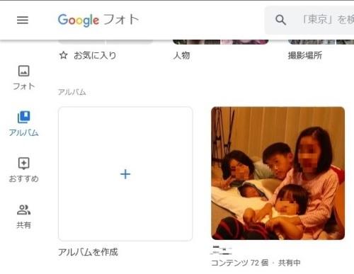 私のアルバムはGoogleフォト_e0343145_14341397.jpg
